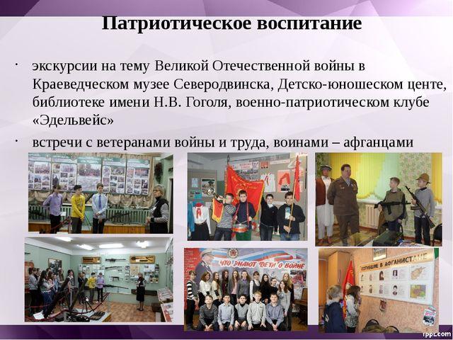 Патриотическое воспитание экскурсии на тему Великой Отечественной войны в Кра...