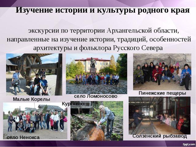 Изучение истории и культуры родного края экскурсии по территории Архангельск...