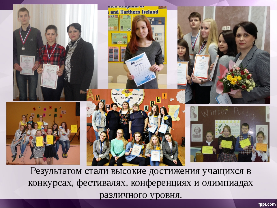 Результатом стали высокие достижения учащихся в конкурсах, фестивалях, конфер...