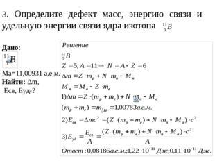 3. Определите дефект масс, энергию связи и удельную энергии связи ядра изотоп
