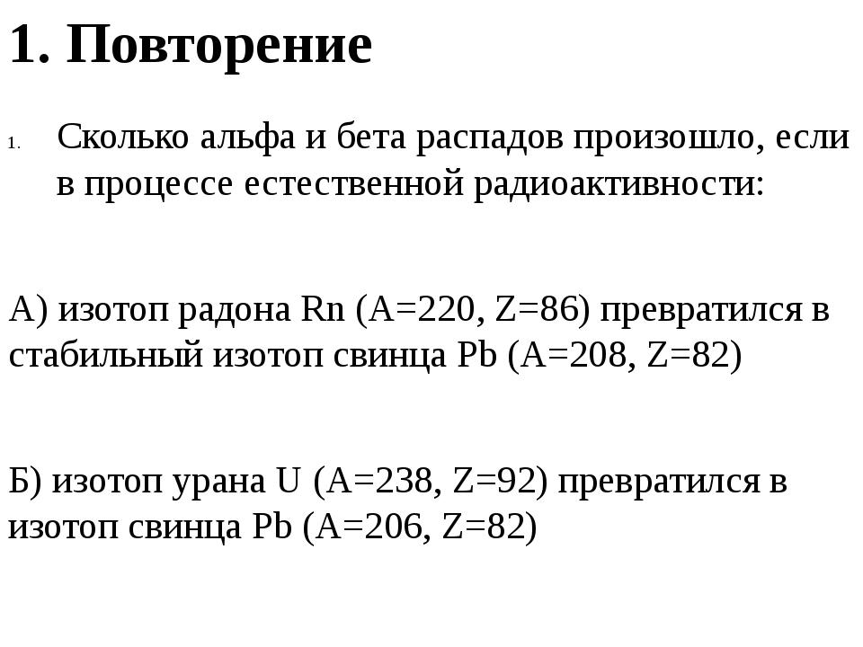 1. Повторение Сколько альфа и бета распадов произошло, если в процессе естест...