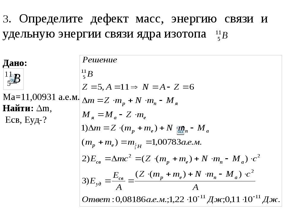 3. Определите дефект масс, энергию связи и удельную энергии связи ядра изотоп...