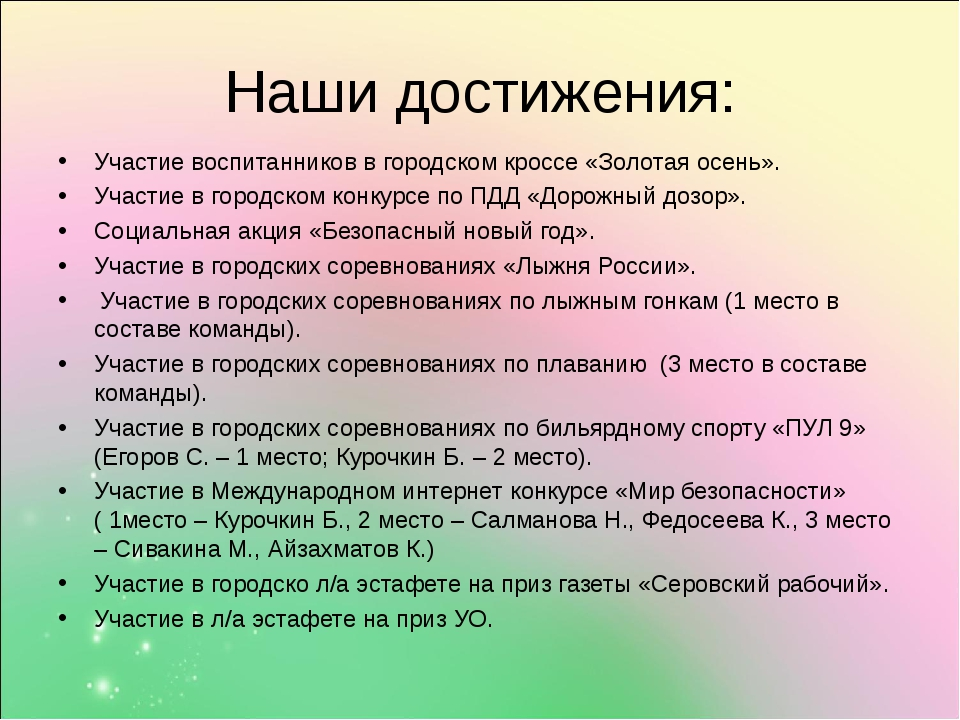 Наши достижения: Участие воспитанников в городском кроссе «Золотая осень». Уч...