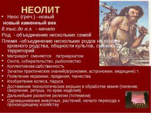 НЕОЛИТ Неос (греч.) –новый новый каменный век 8 тыс.до н.э. - начало Род - об