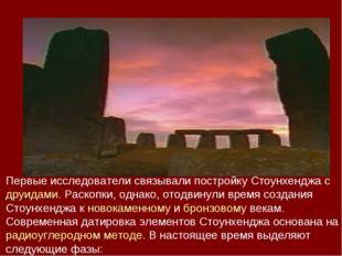 Первые исследователи связывали постройку Стоунхенджа с друидами. Раскопки, од