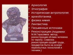 Археология Этнография Историческая антропология археоботаника физика химия Ли