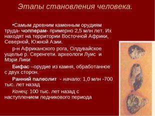 Этапы становления человека. Самым древним каменным орудиям труда- чопперам- п