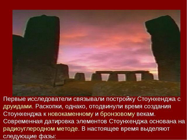 Первые исследователи связывали постройку Стоунхенджа с друидами. Раскопки, од...