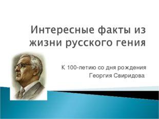 К 100-летию со дня рождения Георгия Свиридова