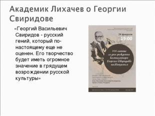 «Георгий Васильевич Свиридов - русский гений, который по-настоящему еще не о