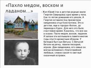 - Жил Юрий (так в детстве родные звали Георгия Свиридова) одно время у попа.