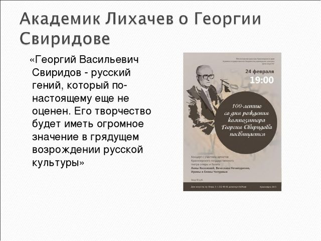 «Георгий Васильевич Свиридов - русский гений, который по-настоящему еще не о...