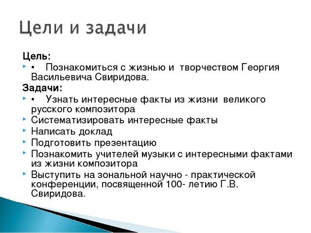 Цель: • Познакомиться с жизнью и творчеством Георгия Васильевича Свиридова...