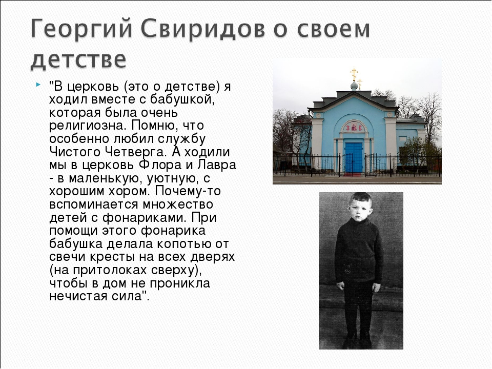 """""""В церковь (это о детстве) я ходил вместе с бабушкой, которая была очень рели..."""