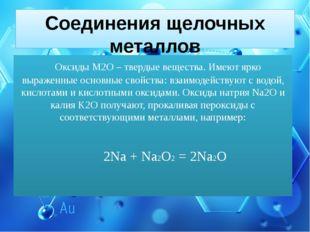 Соединения щелочных металлов Оксиды Оксиды М2О – твердые вещества. Имеют ярко