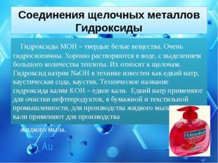Соединения щелочных металлов Гидроксиды Гидроксиды МОН – твердые белые вещест