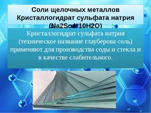 Соли щелочных металлов Кристаллогидрат сульфата натрия (Na2So4*10H2O) Кристал