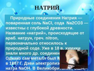 НАТРИЙ Природные соединения Натрия — поваренная соль NaCl, сода Na2CO3 — изве