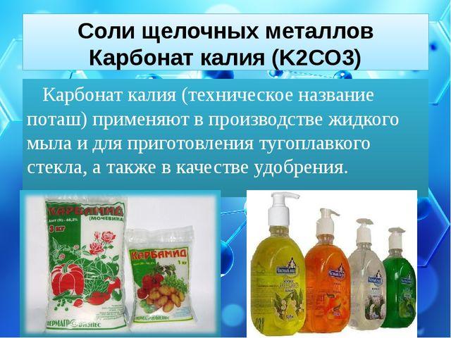 Соли щелочных металлов Карбонат калия (K2CO3) Карбонат калия (техническое наз...