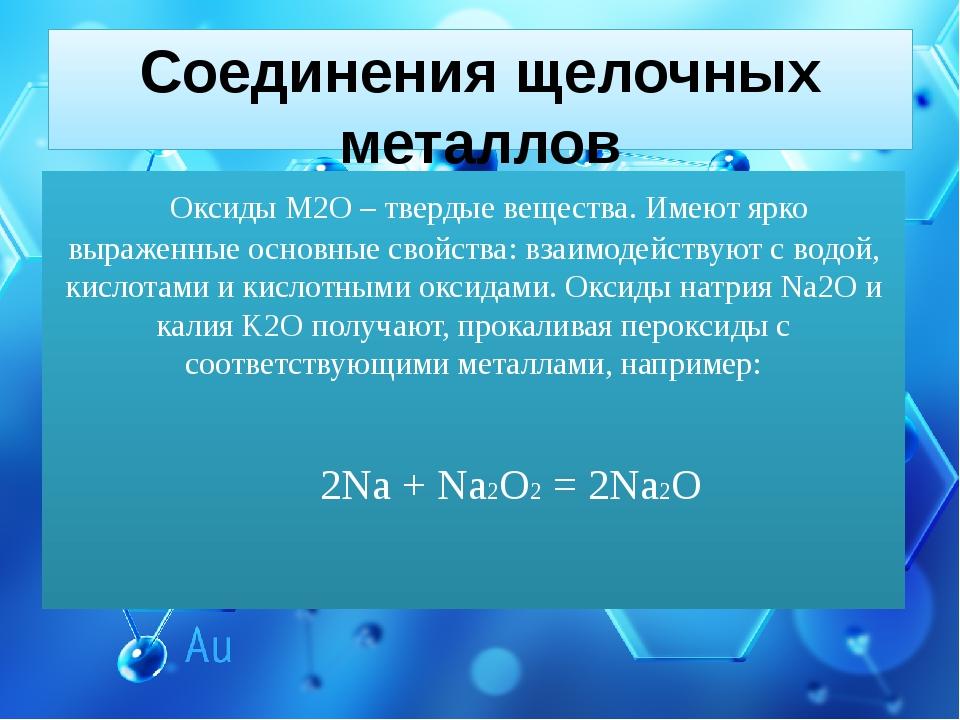 Соединения щелочных металлов Оксиды Оксиды М2О – твердые вещества. Имеют ярко...