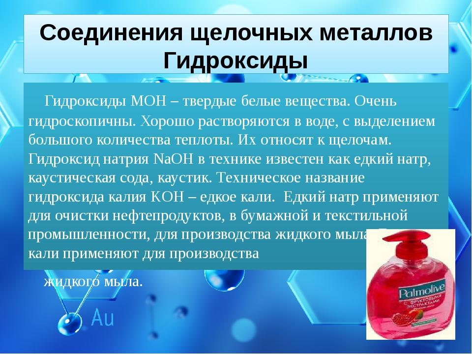 Соединения щелочных металлов Гидроксиды Гидроксиды МОН – твердые белые вещест...