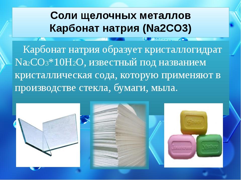 Соли щелочных металлов Карбонат натрия (Na2CO3) Карбонат натрия образует крис...