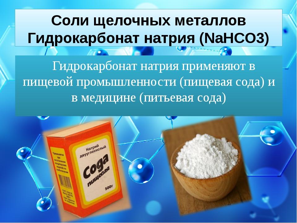 Соли щелочных металлов Гидрокарбонат натрия (NaHCO3) Гидрокарбонат натрия при...