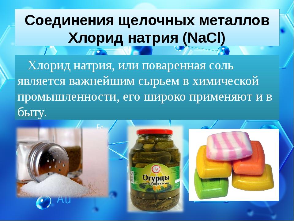 Соединения щелочных металлов Хлорид натрия (NaCl) Хлорид натрия, или поваренн...