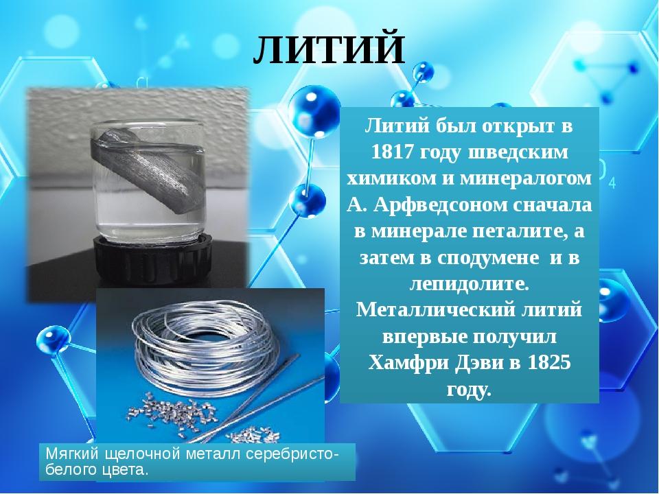 ЛИТИЙ Литий был открыт в 1817 году шведским химиком и минералогом А. Арфведсо...