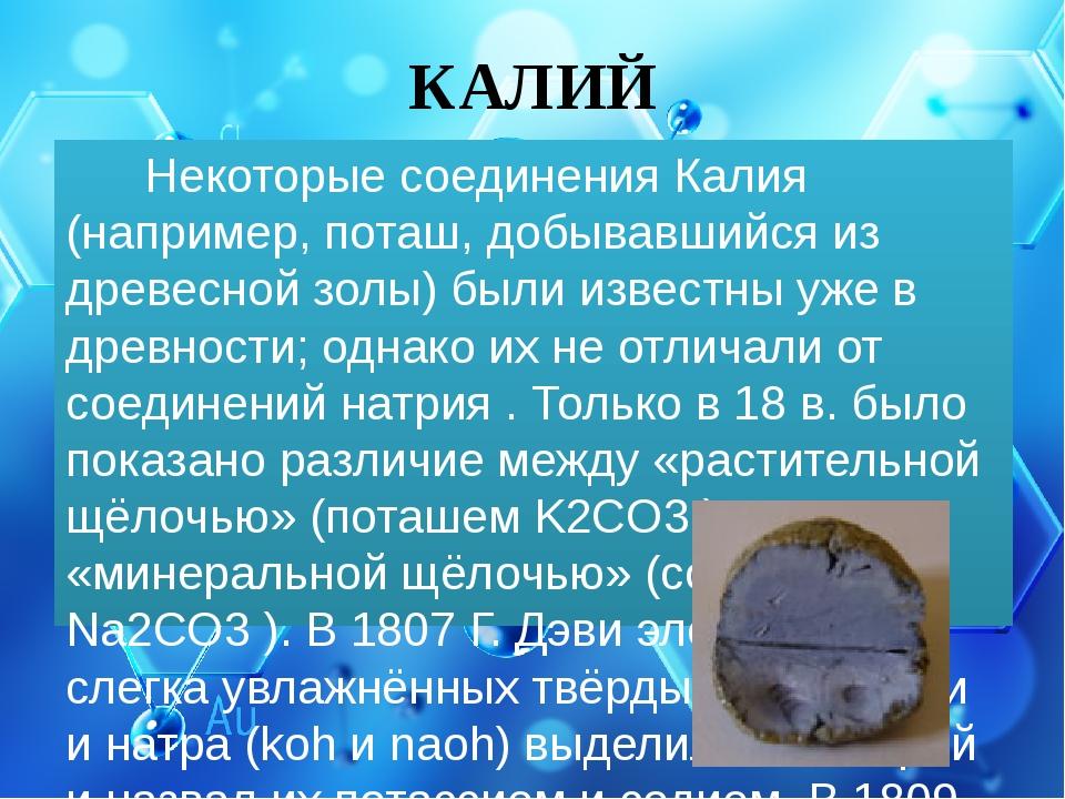 КАЛИЙ Некоторые соединения Калия (например, поташ, добывавшийся из древесной...