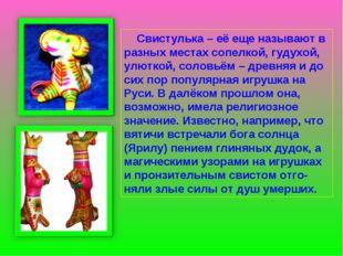 Свистулька – её еще называют в разных местах сопелкой, гудухой, улюткой, сол