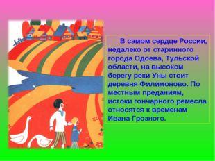 В самом сердце России, недалеко от старинного города Одоева, Тульской област