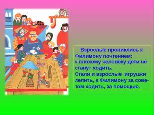Взрослые прониклись к Филимону почтением: к плохому человеку дети не станут