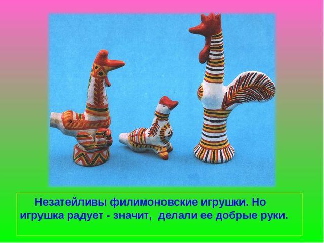 Незатейливы филимоновские игрушки. Но игрушка радует - значит, делали ее доб...