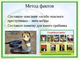 Метод фактов Составьте описание «особо опасного преступника» - змеи кобры Сос