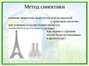 Метод синектики решение творческих задач путем поиска аналогий ( природная ан