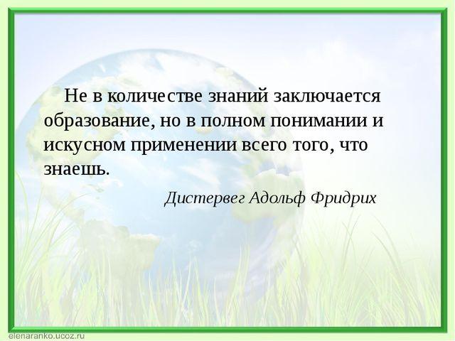 Не в количестве знаний заключается образование, но в полном понимании и иску...