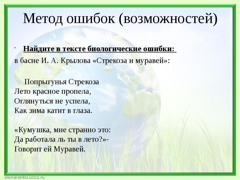Метод ошибок (возможностей) Найдите в тексте биологические ошибки: в басне И...