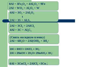 2Al + 6HCl = 2AlCl3 + 3H2↑ 2Al + 2NaOH + 2H2O= 2NaAlO2+ 3H2↑ (Снять оксидную