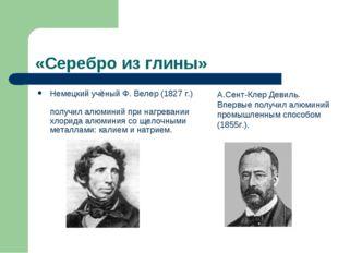 «Серебро из глины» Немецкий учёный Ф. Велер (1827 г.) получил алюминий при на
