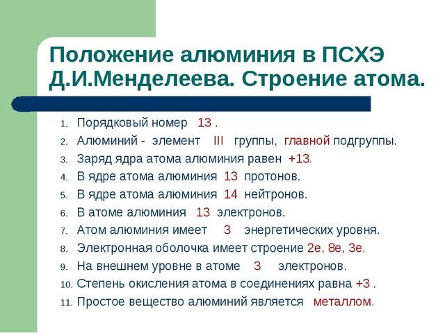 Положение алюминия в ПСХЭ Д.И.Менделеева. Строение атома. Порядковый номер 13...