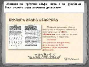 «Книжка по – гречески альфа – вита, а по – русски аз – буки перваго ради нау