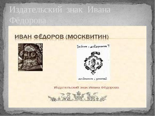Издательский знак Ивана Фёдорова