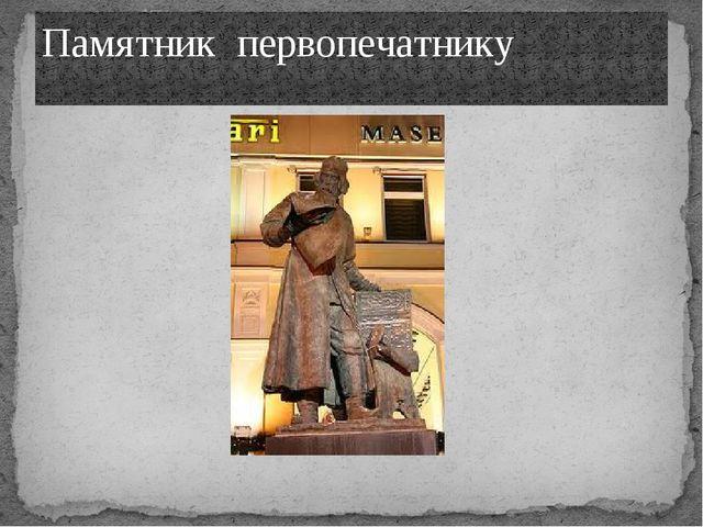 Памятник первопечатнику