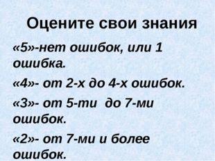 «5»-нет ошибок, или 1 ошибка. «4»- от 2-х до 4-х ошибок. «3»- от 5-ти до 7-м