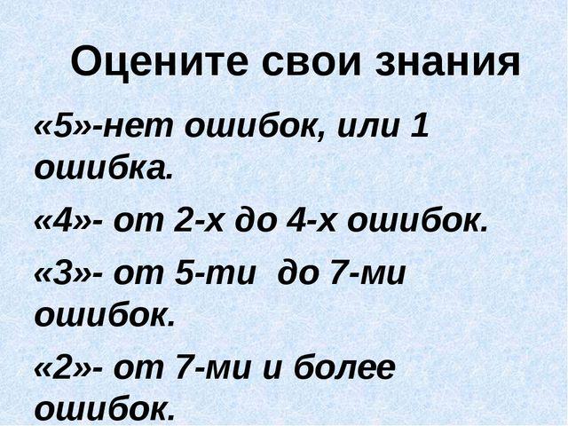 «5»-нет ошибок, или 1 ошибка. «4»- от 2-х до 4-х ошибок. «3»- от 5-ти до 7-м...