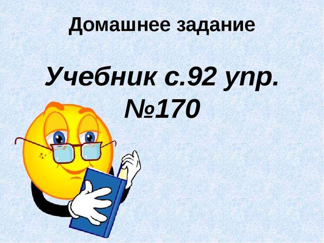 Домашнее задание Учебник с.92 упр.№170