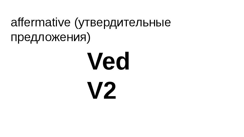 affermative (утвердительные предложения) Ved V2