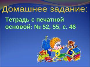 Тетрадь с печатной основой: № 52, 55, с. 46