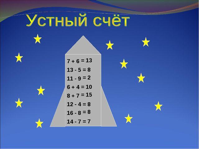 7 + 6 13 - 5 11 - 9 6 + 4 8 + 7 12 - 4 16 - 8 14 - 7 = 8 = 13 = 2 = 7 = 10 =...